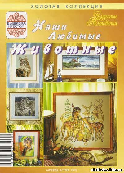 Журналы золотая коллекция вышивок